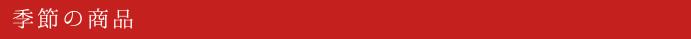 「滝の焼餅」四百年の歴史