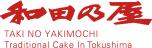 和田乃屋ロゴ